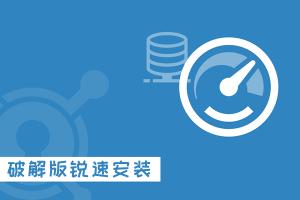 破解版锐速一键安装脚本(91yun 版本)