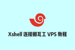 Windows使用Xshell软件连接并管理搬瓦工教程