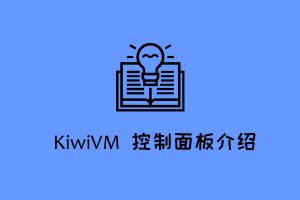 搬瓦工 / BandwagonHOST 自带 KiwiVM 控制面板使用介绍