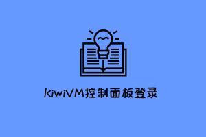 [答疑] 搬瓦工 KiwiVM 控制面板是什么?应该如何登录?