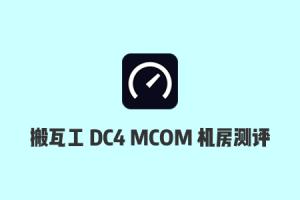 2020 搬瓦工洛杉矶 DC4 MCOM 机房速度测试和延迟测试