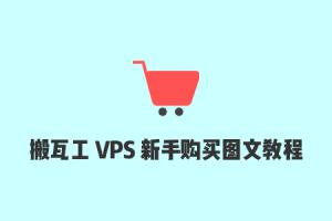 搬瓦工VPS新手用户注册及购买图文教程,支持支付宝和银联支付
