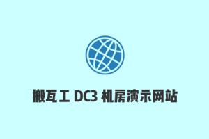 """搬瓦工美国洛杉矶DC3 CN2机房演示网站""""dc3.52bwg.com""""上线"""