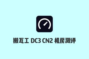 2020 搬瓦工洛杉矶 DC3 CN2 机房速度测试和延迟测试