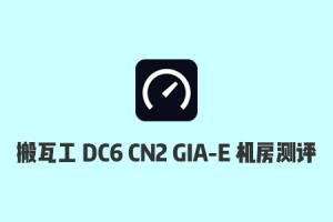 2020 搬瓦工洛杉矶 DC6 CN2 GIA-E 机房速度测试和延迟测试