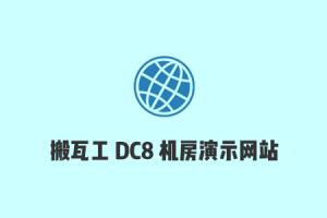 """搬瓦工美国洛杉矶DC8 ZNET机房演示网站""""dc8.52bwg.com""""上线"""
