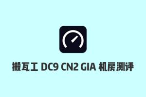 2020 搬瓦工洛杉矶 DC9 CN2 GIA 机房速度测试和延迟测试