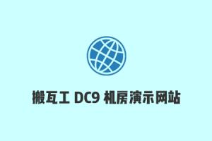 """搬瓦工美国洛杉矶DC9 CN2 GIA机房演示网站""""dc9.52bwg.com""""上线"""