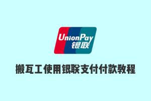 搬瓦工购买时使用银联、网银方式支付教程(Unionpay via Payssion)