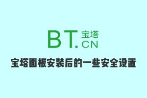 搬瓦工建站教程:安装 BT.CN 宝塔面板后必须要做的安全设置
