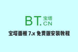 搬瓦工建站教程:BT.CN 宝塔面板7.x免费版安装教程