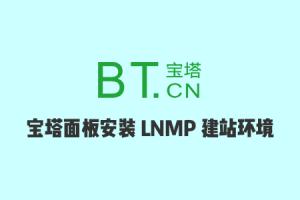 搬瓦工宝塔面板教程:宝塔面板一键安装LNMP网站环境