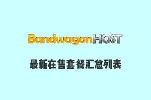搬瓦工在售 CN2 GIA-E、CN2 GIA、CN2、KVM、香港套餐汇总列表