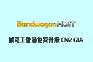 搬瓦工老用户香港PCCW套餐免费升级香港CN2 GIA线路教程