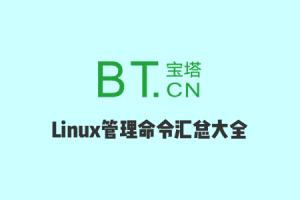 搬瓦工建站教程:宝塔面板常用Linux管理命令汇总大全