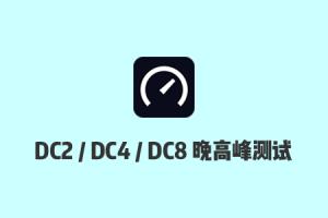 搬瓦工DC2 QNET、DC4 MCOM、DC8 ZNET晚高峰延迟和速度怎么样?