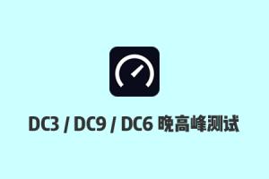 搬瓦工DC3 CN2、DC9 CN2 GIA、DC6 CN2 GIA-E晚高峰延迟和速度怎么样?
