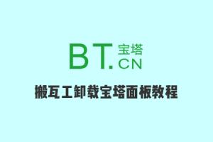 搬瓦工建站教程:BT.CN 宝塔面板一键卸载教程