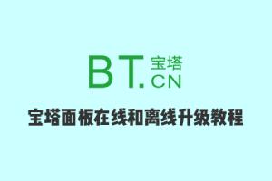 搬瓦工建站教程:BT.CN 宝塔面板在线升级和离线升级教程