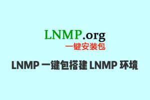 搬瓦工建站教程:使用LNMP一键安装包快速搭建LNMP网站环境