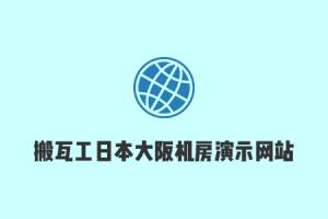 """搬瓦工日本大阪软银JPOS_1机房演示网站""""jpos.52bwg.com""""上线"""