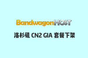 搬瓦工CN2 GIA套餐全部下架不再出售,CN2 GIA线路可以选购CN2 GIA-E套餐