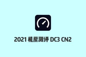 搬瓦工机房测评:2021搬瓦工DC3 CN2机房速度/延迟/丢包率/路由测试