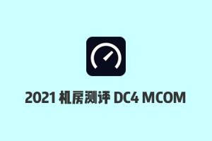 搬瓦工机房测评:2021搬瓦工DC4 MCOM机房速度/延迟/丢包率/路由测试