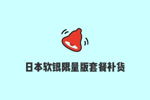 搬瓦工日本软银限量版套餐补货,年付65.99美元,可用日本大阪软银机房