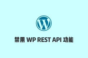 搬瓦工WordPress教程:安装Disable WP REST API插件,禁用REST API功能