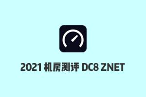 搬瓦工机房测评:2021搬瓦工DC8 ZNET机房速度/延迟/丢包率/路由测试