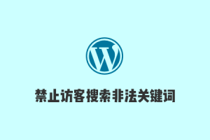 搬瓦工建站教程:WordPress禁止搜索非法关键词,预防恶意搜索攻击