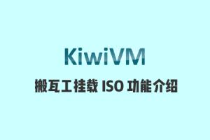 搬瓦工VPS挂载ISO教程(Mount ISO),支持自定义安装上百种系统镜像/应用镜像