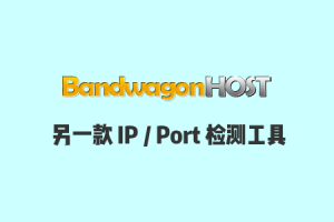 使用www.tooldaquan.com/ipcheck网站检查IP被墙情况/判断端口被封情况教程