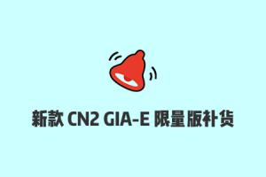 搬瓦工新款CN2 GIA-E限量版套餐补货后再次缺货,套餐价格已涨价为$89.99/年