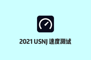 搬瓦工机房测速:2021搬瓦工新泽西USNJ机房电信/联通/移动速度测试