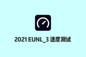 搬瓦工机房测速:2021搬瓦工荷兰EUNL_3机房电信/联通/移动速度测试