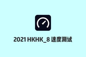 搬瓦工机房测速:2021搬瓦工中国香港CN2 GIA机房电信/联通/移动速度测试