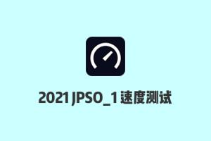 搬瓦工机房测速:2021搬瓦工日本软银JPOS_1机房电信/联通/移动速度测试