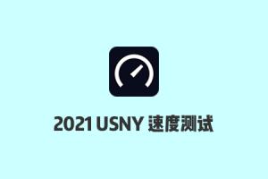 搬瓦工机房测速:2021搬瓦工纽约USNY_2机房电信/联通/移动速度测试