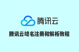 搬瓦工建站教程:腾讯云购买域名和设置域名解析教程