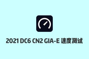 搬瓦工机房测速:2021搬瓦工DC6 CN2 GIA-E机房电信/联通/移动速度测试分享