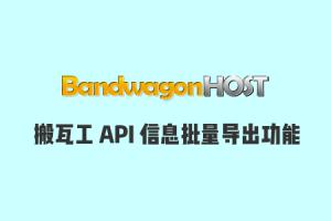 搬瓦工新增批量导出功能(Export all services with private API keys)