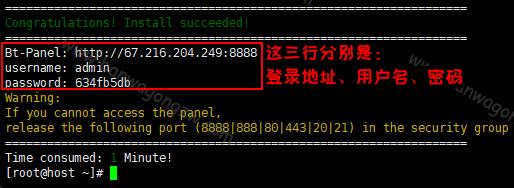 搬瓦工建站:搬瓦工安装宝塔面板,10 分钟变身 Linux 运维高手