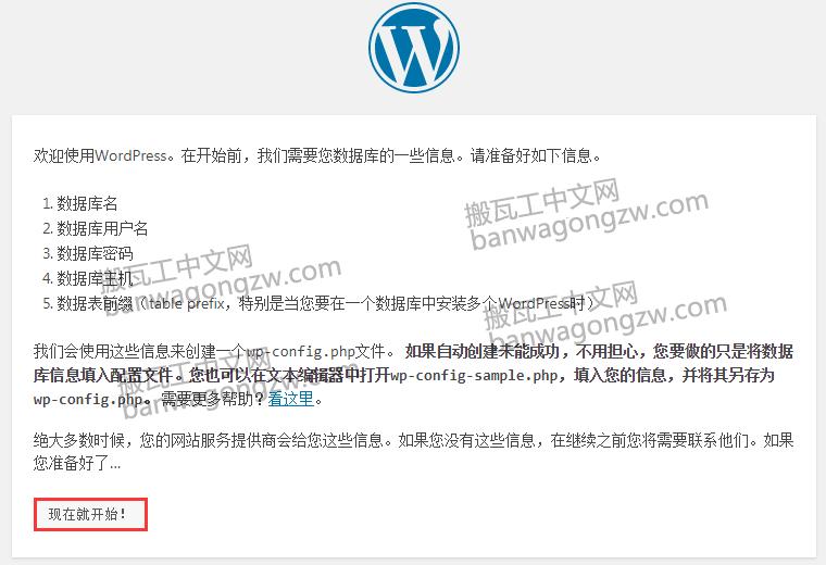 搬瓦工建站:搬瓦工一键安装 LNMP 搭建 WordPress 网站