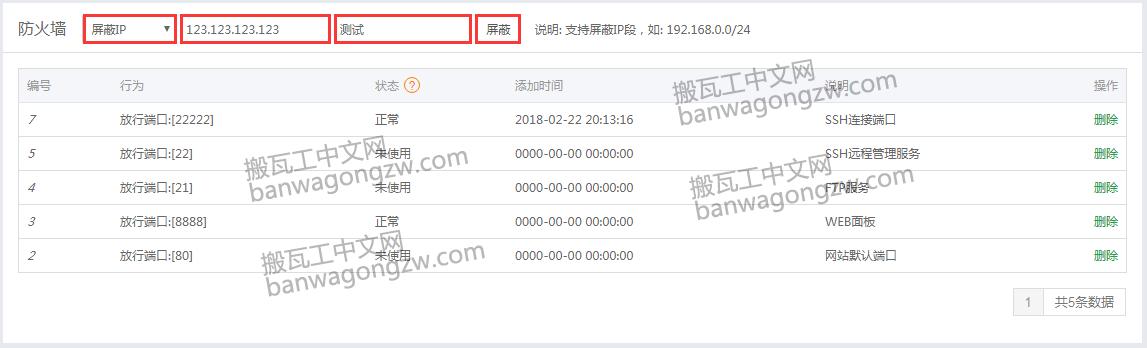 宝塔面板放行和屏蔽指定端口或 IP 地址教程