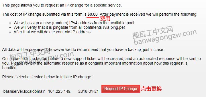 [答疑] 搬瓦工 / BandwagonHOST 被墙后如何免费或付费更换 IP 地址?