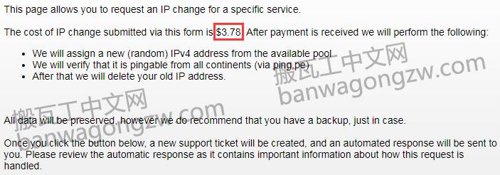 搬瓦工更换新 IP 地址价格已由