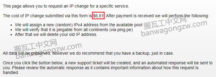 搬瓦工更换新 IP 地址价格再次上涨,当前为  alt=