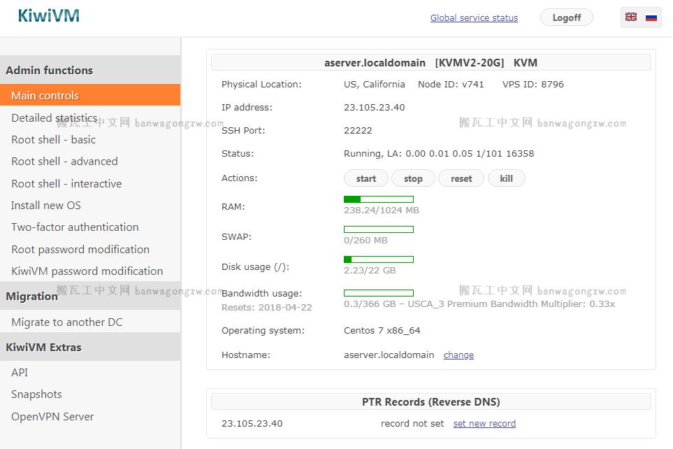 搬瓦工 KiwiVM 面板 Extras 缺少某些选项的解决办法